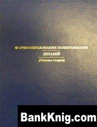 Книга Формообразование поверхностей деталей. Основы теории