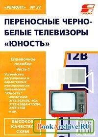 """Переносные черно-белые телевизоры """"Юность""""."""