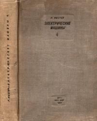 Книга Электрические машины. Том 4