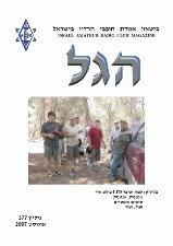 Журнал Hagal № 8, 2007