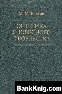 Книга Эстетика словесного творчества