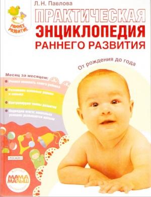 Практическая энциклопедия раннего развития