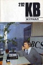 Журнал КВ журнал № 2, 1992