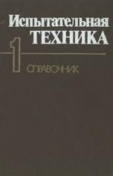 Книга Испытательная техника
