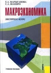 Книга Макроэкономика. Экспресс-курс
