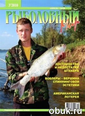 Журнал Рыболовный мир №3 (апрель-май 2010)