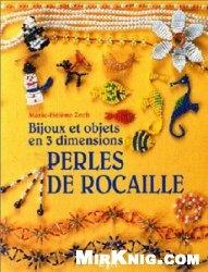 Книга Bijoux et objets en 3 dimensions, perles de rocaille