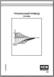 Книга Трехфазный привод. Основы