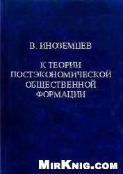 Книга К теории постэкономической общественной формации