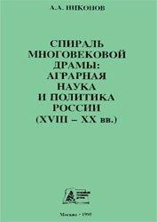 Книга Спираль многовековой драмы: аграрная науки и политика России (XVIII-XX вв.)