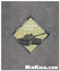 Книга Боевые машины Уралвагонзавода. Танки 60-х