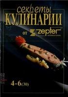 Книга Секреты кулинарии