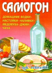 Книга Самогон. Домашние водки. Настойки