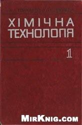 Книга Хімічна технологія. Частина 1