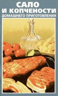 Книга Сало и копчености домашнего приготовления