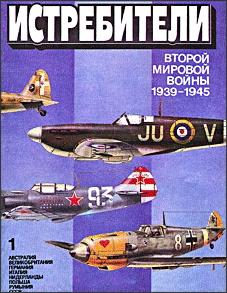 ����������� ������ ������� ����� 1939-45 (����� 1)