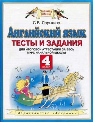 Книга Английский язык. Тесты и задания для итоговой аттестации за весь курс начальной школы. 4 класс