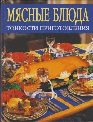 Книга Мясные блюда. Тонкости приготовления.