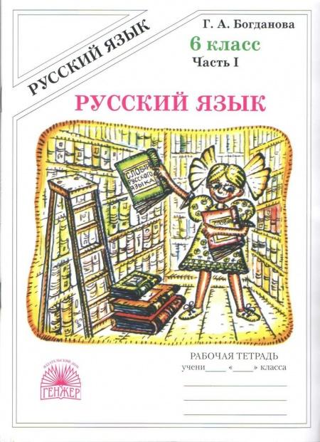 Книга Русский язык 6 класс