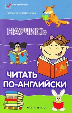 Книга Научись читать по-английски