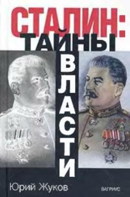 Книга Сталин. Тайны власти