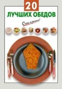 Книга 20 лучших обедов