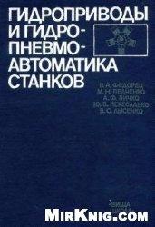 Книга Гидроприводы и гидропневмоавтоматика станков