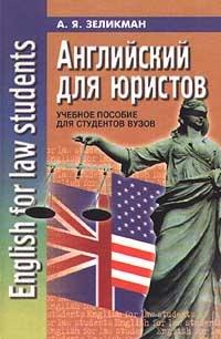 Книга Английский для юристов. Учебное пособие для студентов ВУЗов