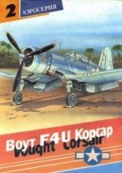 Книга Аэросерия №2: Chance Vought F4U Corsair