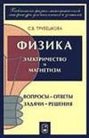 Физика - Вопросы и ответы - Задачи и решения - Часть 3 - Электричество и магнетизм - Трубецкова С.В. - 2004