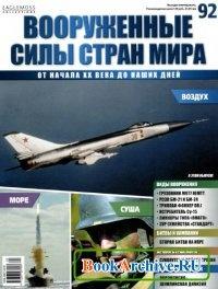 Журнал Вооруженные силы стран мира №92 (2015)