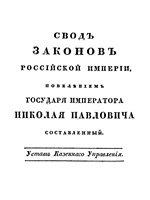 Журнал Свод законов Российской Империи