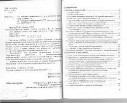 Математическая логика: учебное пособие