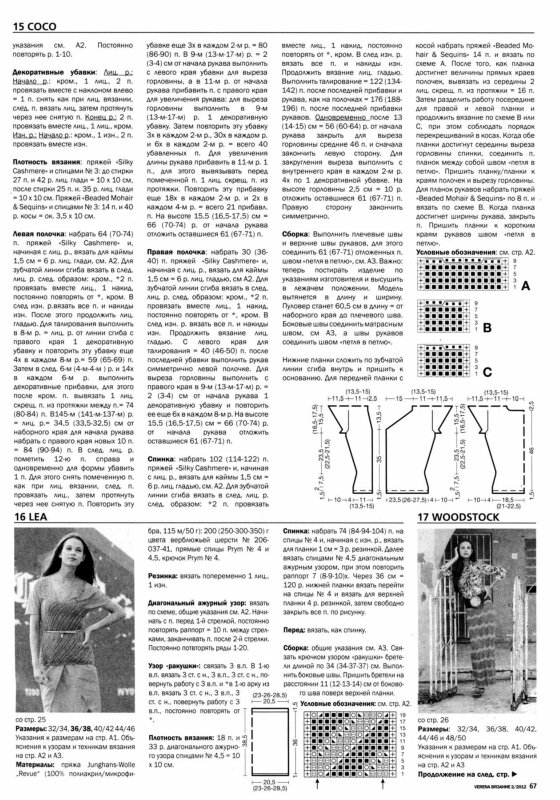 Вязание спицами модели и схемы журнал верена