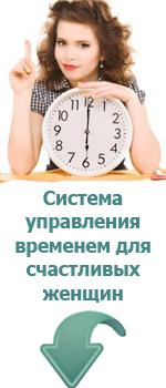 Система управления временем для счастливых женщин