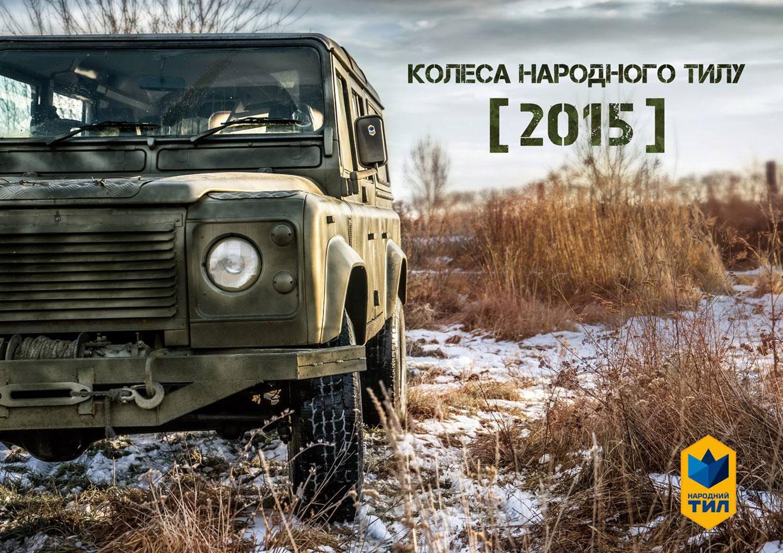 народная помощь армии Украины / волонтерское объединение Колеса Народного Тыла / календарь 2015