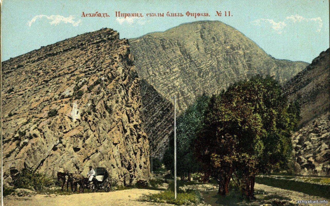 Окрестности Асхабада. Пирамидальные скалы близ Фирюзы