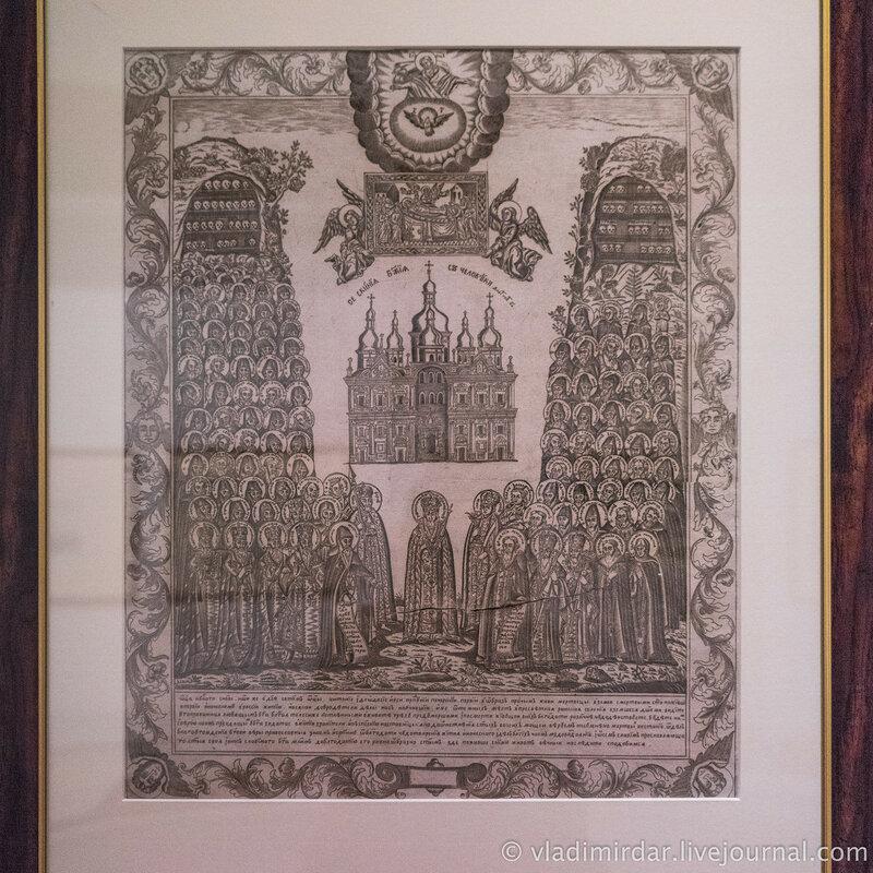 Собор Киево-Печорских святых. Середина XVIII в. Бумага, гравюра на меди, резец, офорт.