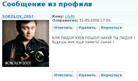 SOkolov2007 ������ ����� � Lilumi lilumi.org.ua