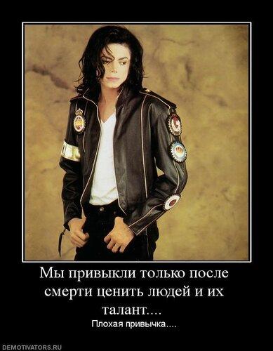 http://img-fotki.yandex.ru/get/52/m-jackson-info.7/0_3467a_65f40f70_L.jpg