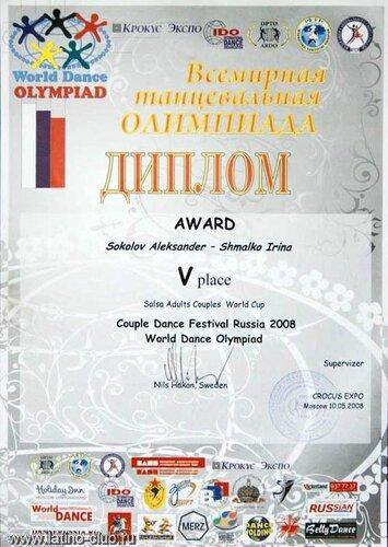 Диплом за 5-ое место на Всемирной Танцевальной Олимпиаде в Москве в мае 2008 г