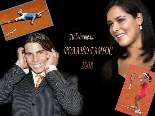 Это ОНИ-победители Роланд Гаррос 2008