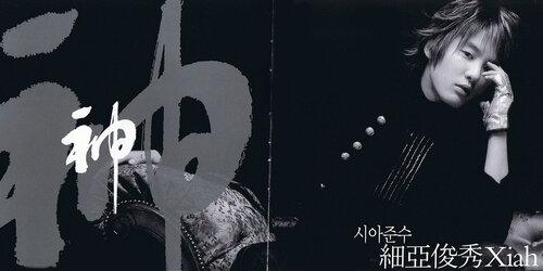 2004-Hug (Single) 0_1041b_446421b8_L
