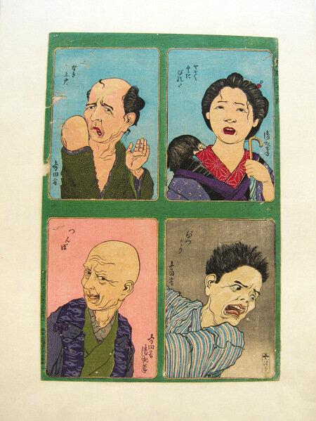 эмоции художник Kiyochike Kobayashi