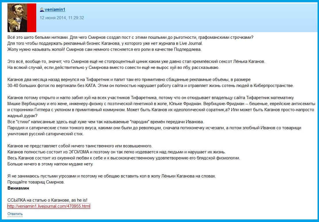 Каганов, реклама, Смирнов ЖЖ
