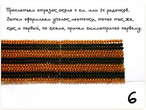 МК Георгиевской ленточки (5).jpg