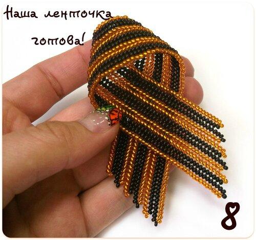 МК Георгиевской ленточки (7).jpg