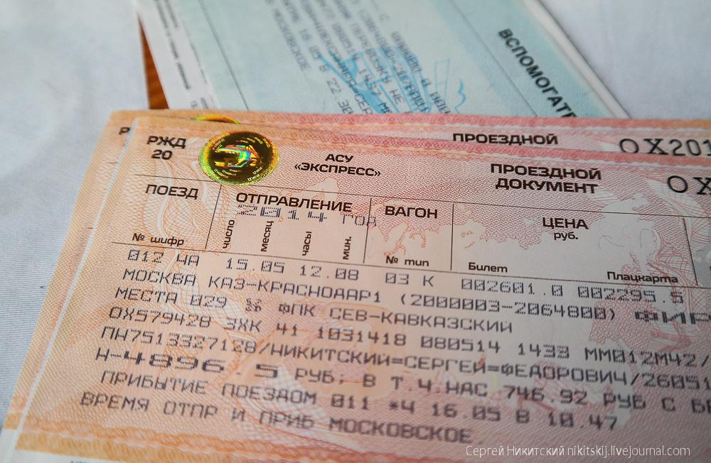 Стоимость билета из краснодара в москву на самолете купить авиабилет в баку цены