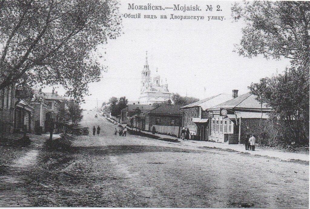 любэ показать старые фото города можайск пользуется особой