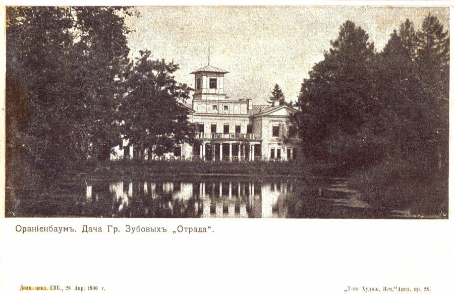Oranienbaum. Otkrytki 1900-1910. Arkhiv: Vladimir Parakhuda lomonosov.municip.ru/photos